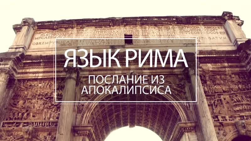 язык Рима вспомнить всё