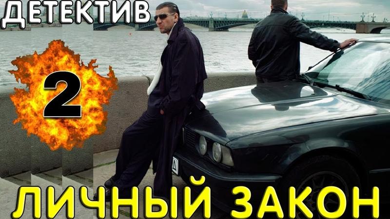 Захватывающий фильм про бандитский Петербург 90x Ментовские войны Личный закон Русские детективы