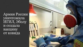 Армия России уничтожила ИГИЛ, Эболу и создала вакцину от ковида