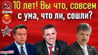 Николай Бондаренко КПРФ: «10 лет! Вы что, совсем с ума сошли?!»