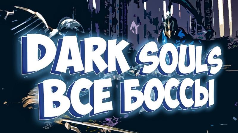 Dark Souls Все боссы Как я убивал всех боссов Dark Souls
