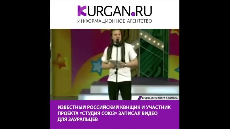 Наш земляк участник проекта ТНТ Студия Союз и команды КВН Союз Александр Алымов записал видео в поддержку волонтеров