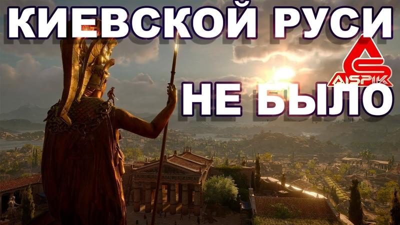 Это МАТ Киевской РУСИ Вы будете в ШОКЕ Москва ДРЕВНЕЕ на 3 века