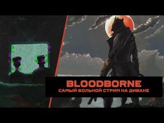 САМЫЙ БОЛЬНОЙ СТРИМ НА ДИВАНЕ // ПРОХОДИМ BLOODBORNE