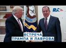 Дональд Трамп впервые в этом году встретился с российским министром Сергеем Лавровым