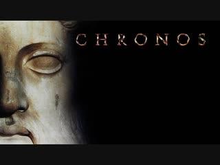 Хронос-chronos [hd]