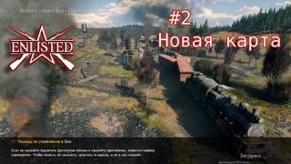 Enlisted  # 2 НОВАЯ КАРТА