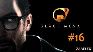 Black Mesa прохождение #16 Забудьте о Фримене ч2