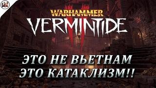 Гоняем крысок! Проходим #Warhammer: Vermintide 2
