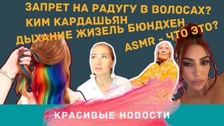 Запрет на радугу в волосах, ASMR, Кардашьян, в 90 лет звезда Инстаграм, дыхание от Жизель.