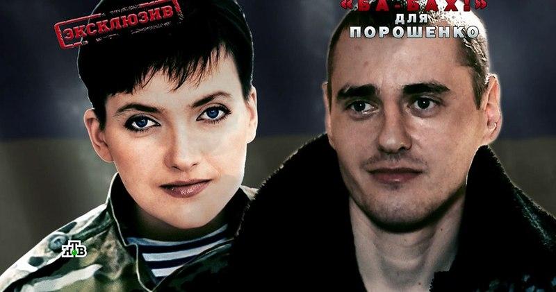 Агент Хаос как влюбленный в Савченко ополченец стал шпионом-убийцей СБУ