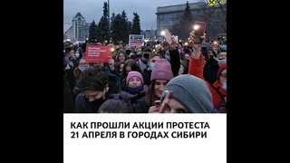 Как прошли акции протеста 21 апреля в городах Сибири