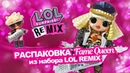 Распаковка Fame Queen из музыкального набора LOL OMG Remix super surprise!