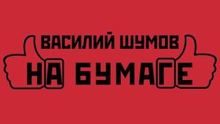 """Василий Шумов """"На бумаге"""""""