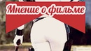 Мнение о фильме Черная вдова