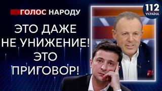 Спивак: Это трагедия Зеленского! Пускай он уже будет царем! Но что это за унижение перед послами G7?