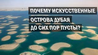 Почему искусственные острова -  это самый провальный проект Дубая