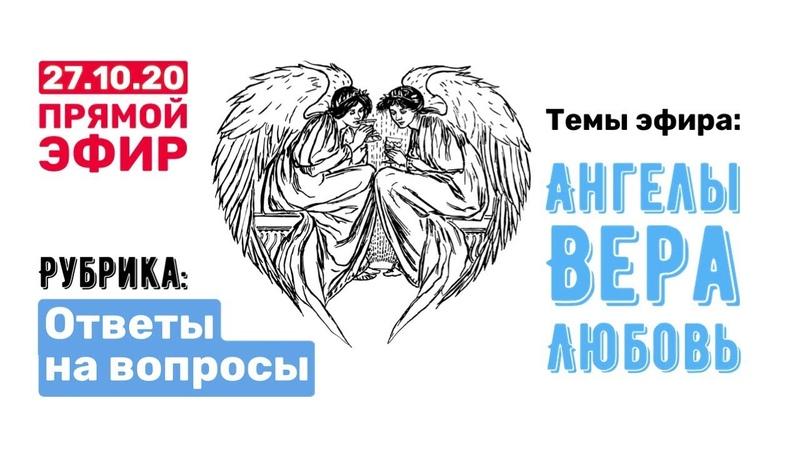 Ангелы и служение Вера людей Любовь родителей