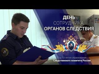 СТВ Севастополь: Специальный репортаж. Как работает Следственный комитет?