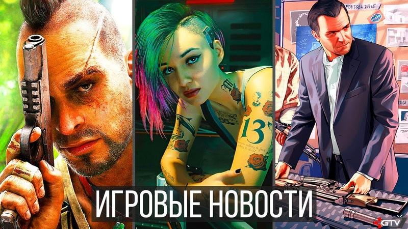 ИГРОВЫЕ НОВОСТИ Far Cry 6 Cyberpunk 2077 Dying Light 2 Diablo Biomutant Crash Bandicoot 4 Mafia