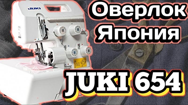 Лучший Обзор Бытовой оверлок Juki MO 654 DE