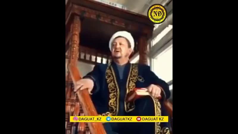 ЖЕСІР ӘЙЕЛГЕ БАРУ САУАП ПА ұстаз Абдуғаппар Сманов