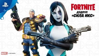 Fortnite | «Сила Икс» присоединяется к Дэдпулу | PS4