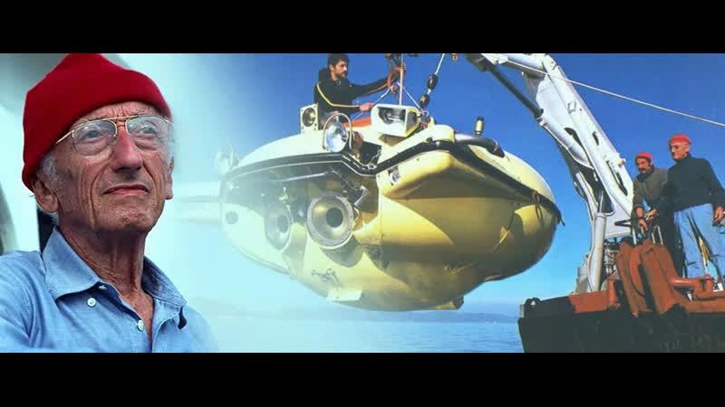 Подводная одиссея команды Кусто