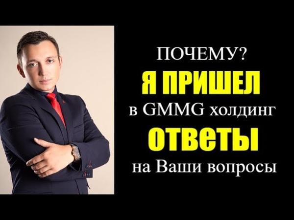 Почему я пришел в GMMG Holding ответы на вопросы originalglobal stepium