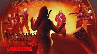 ВСЕ, ЧТО СКРЫТО - Assassin's Creed Chronicles: India прохождение - №6