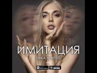 ERIKA HERCEG - Имитация