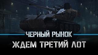 Черный рынок - Ждем третий лот! Розыгрыш голды World of Tanks! JOKKI