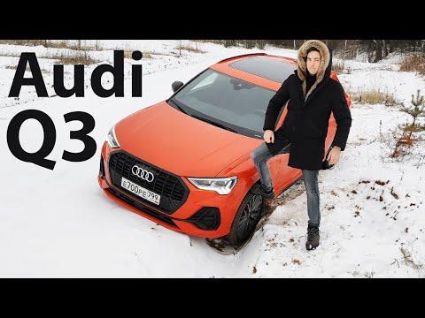 ЁМАЁ, НУ ТЫ ОПТИМИСТ... Новый Audi Q3 2020