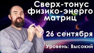 Космическая погода  (уровень 3/5-высокий) - Сверх-тонус физико-энергетических матриц
