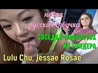 Lulu Chu, Jessae Rosae - Соседка-подросток из Тиндера (русские, big tits, brazzers, sex, инцест, озвучка перевод на русском)