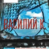 Василий К. | VARVAR | 24 мая