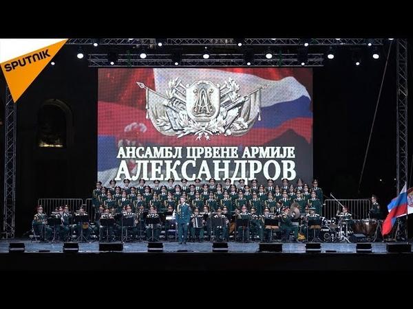 2 6 Koncert ansambla Aleksandrov ispred Hrama Svetog Save