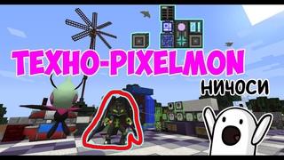 Техно-Pixelmon !!! КВЕСТЫ ПИКСЕЛЬМОН обновление !  !!!
