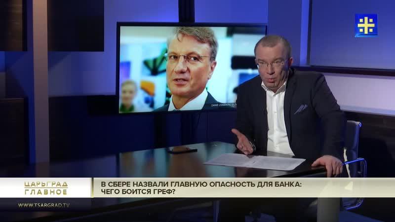 Американцы во главе российского госбанка Серьезно؟