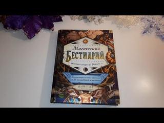 Магический бестиарий. Вдохновляющие послания и ритуалы от 36 волшебных животных+ГАДАНИЕ