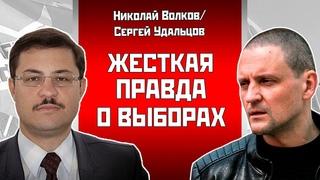 Николай Волков/Сергей Удальцов: Жесткая правда о выборах в России
