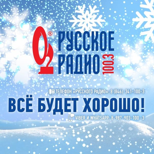 моя отправить поздравление на радио в москве когда