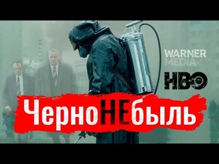 ЧерноНЕбыль // Константин Сёмин