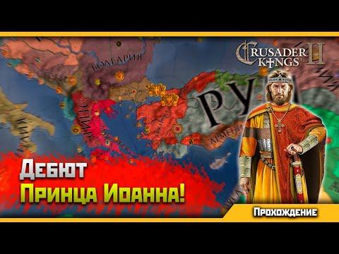Последние Ангелы в Crusader Kings 2! | Первая Война с Эпиром! [2]