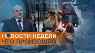Гонка вакцин и захват белорусских земель