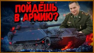 КАК ОТКОСИТЬ ОТ АРМИИ? БИЛЛИ УЗНАЛ! - Приколы в World of Tanks