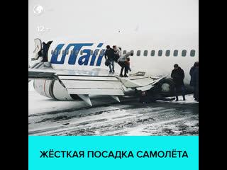 Пассажирский самолёт Боинг совершил жёсткую посадку в аэропорту Усинска  Москва 24