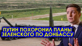 Воuна за Донбасс! Путин нашел способ ПОХОРОНИТЬ планы Украины