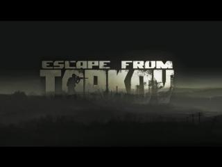 Ночные Тараканий Бега  Escape From Tarkov