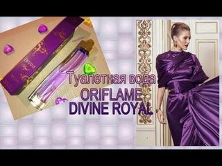 НОВИНКА ORIFLAME Туалетная вода Divine Royal. НА ЧТО ПОХОЖА, КАК РАСКРЫВАЕТСЯ, ЭМОЦИИ.